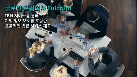 Thumbnail for entry 글로벌 로펌회사 Fulcrum: IBM 서비스를 통해 기밀 정보 보호를 포함한 효율적인 법률 서비스 제공