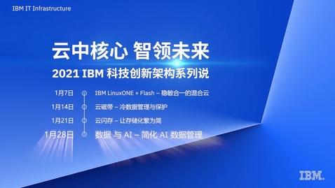 Thumbnail for entry 2021 IBM 科技创新架构系列说:数据与 AI — 简化 AI 数据管理