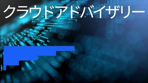 Thumbnail for entry 「失敗しない」クラウド活用のDXシリーズ#4 クラウドネイティブ時代の新しいシステム開発