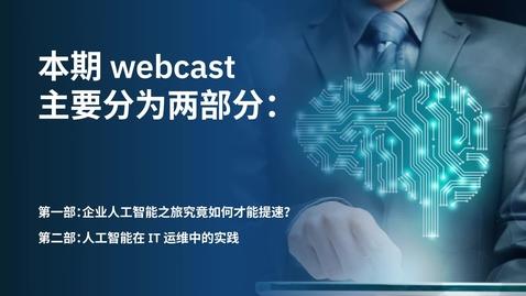 Thumbnail for entry IBM Cloud Pak for Data专家解读:加速企业人工智能之旅和IT运维中的实践