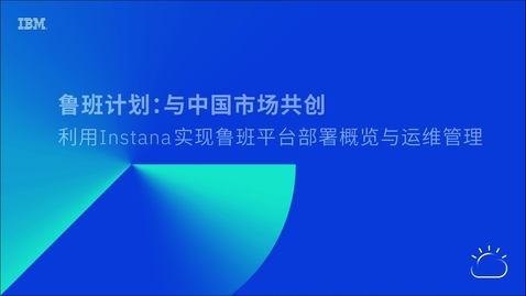 Thumbnail for entry 鲁班计划:与中国市场共创利用Instana实现鲁班平台部署概览与运维管理