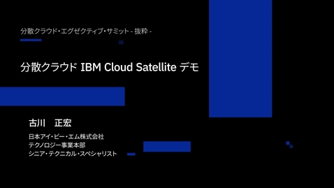 Thumbnail for entry 分散クラウド IBM Cloud Satellite デモ