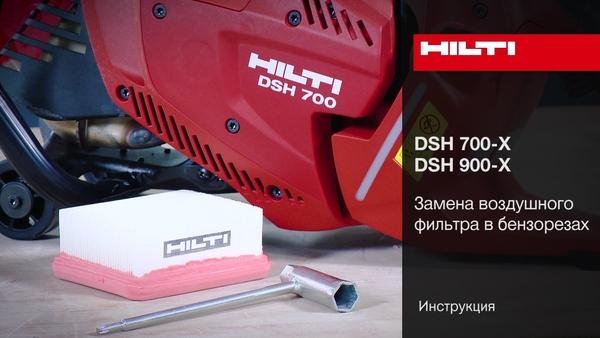 DSH 700-X, DSH 900-X - Замена воздушного фильтра.