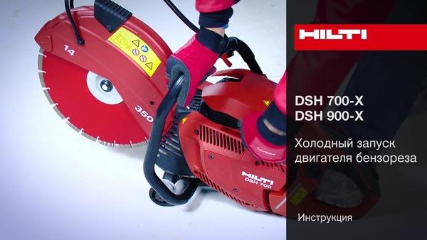 DSH 700-X, DSH 900-X - «Холодный» запуск.