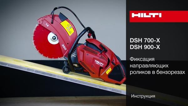 DSH 700-X, DSH 900-X - Блокировка колеса.