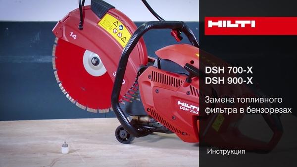 DSH 700-X, DSH 900-X - Замена бензинового фильтра.