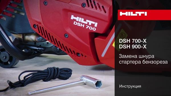 DSH 700-X, DSH 900-X - Замена шнура стартера.