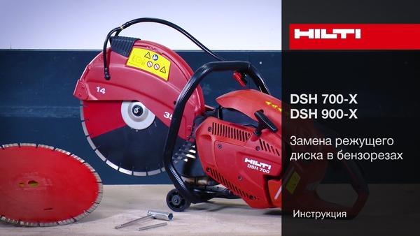 DSH 700-X, DSH 900-X - Замена режущего диска.