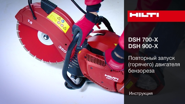 DSH 700-X, DSH 900-X - «Теплый» запуск.