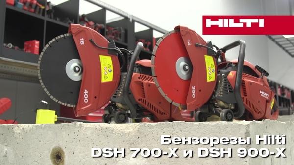 Бензопилы Hilti DSH 700-X и DSH 900-X.