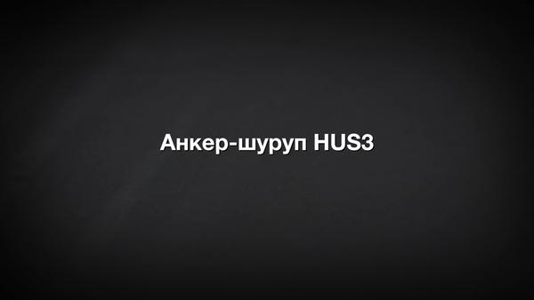 Анкер-шуруп HUS3. Регулировка без уменьшения нагрузки.