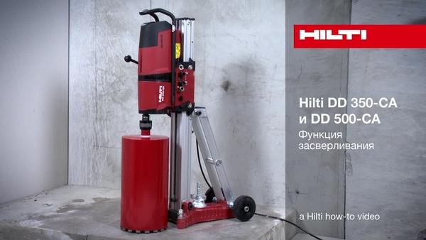 DD 350/500-CA - Режим засверливания