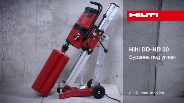 DD-HD 30 - Бурение под углом