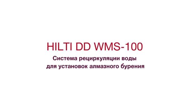 DD-WMS 100 - рекламный ролик (русский язык)