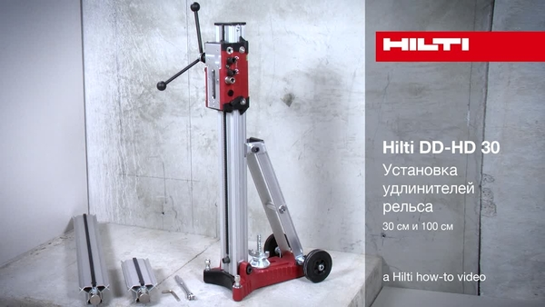 DD-HD 30 - Установка удлинителей рельса