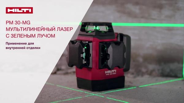 Использование PM 30-MG для разметки внутри помещений.