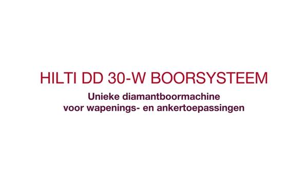Promotievideo voor product: de DD 30-W is een uniek diamantboorgereedschap voor ankertoepassingen en met top spin-technologie voor sneller boren door wapeningen.