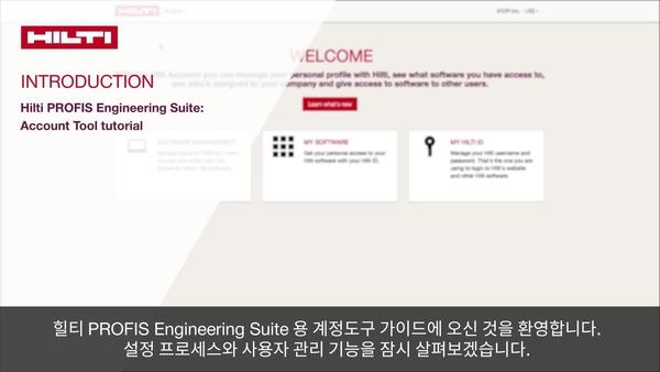 힐티 PROFIS 엔지니어링 제품군 소개: 계정 도구 교육용 비디오