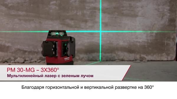 Представляем новый мультилинейный лазерный нивелир PM 30-MG.