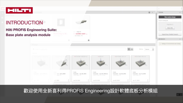 喜利得 Profis Engineering Suite 介紹 - 底板分析模組