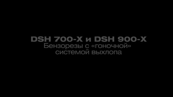 DSH 700-X, DSH 900-X - Глушитель.