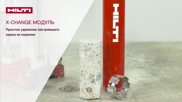 Практический видеоролик: как быстро извлечь застрявший керн из алмазной коронки со сменным модулем X-CM, русский язык