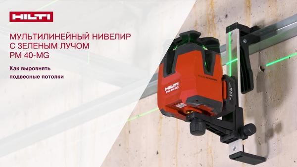 Выравнивание подвесных потолков с использованием многоволнового зеленого лазера PM 40-MG. Использование настенного крепления для установки инструмента на потолочном профиле. Использование зеленой мишени для выравнивания потолка.
