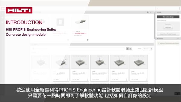 喜利得 Profis Engineering Suite 介紹 - 混凝土設計模組