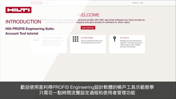 喜利得 Profis Engineering Suite 介紹:客戶工具教學