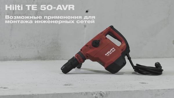 TE 50 - Применение для механических и электрических работ.