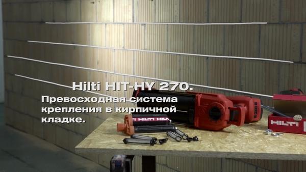 HIT-HY 270 - Крепления в кирпиче с использованием дозатора HDE.