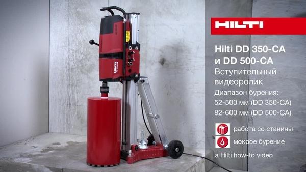 DD 350/500-CA - Вступительный видеоролик