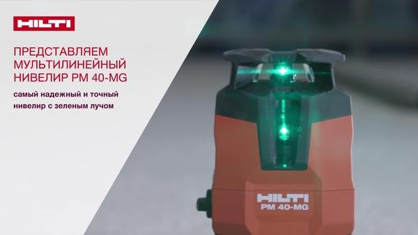 Рекламный видеоролик лазера PM 40-MG для конкурса Martin Hilti Innovation Prize в 2018 году