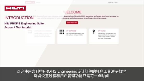喜利得 PROFIS 工程套件账户工具的教学视频