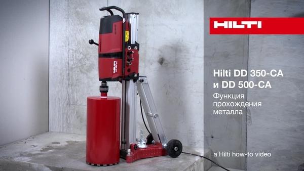 DD 350/500-CA - Режим «Прохождение маталла»