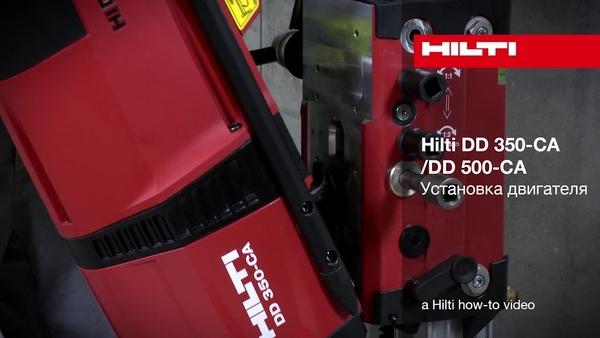 DD 350/500-CA - Установка мотора