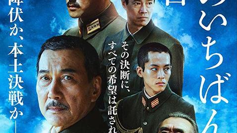 Thumbnail for entry JapansLongestDay_EngSub