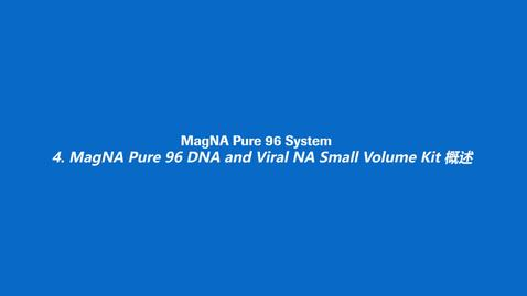 Thumbnail for entry MagNA Pure 96 DNA and Viral NA Small Volume Kit 概述