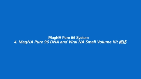 Thumbnail for entry MagNA Pure 96 DNA and Viral NA Small Volume Kit 概述