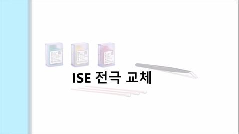 Thumbnail for entry [Pro] 11.전극교체(KR)