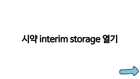 Thumbnail for entry cobas 6800_interim storage 시약 제거 방법
