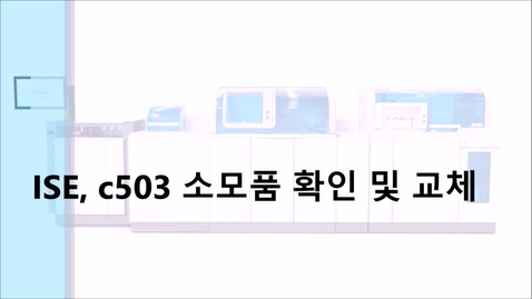 Thumbnail for entry [Pro] 9.ISE_c503 소모품(장비 하단 물질) 교체(KR)