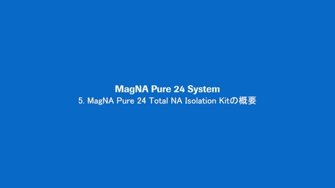 Thumbnail for entry MagNA Pure 24 Total NA Isolation Kitの概要