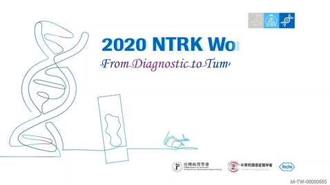 Thumbnail for entry A Tumor-Agnostic Treatment- Emerging Evidence of TRK Inhibitors by Dr. 官鋒澤