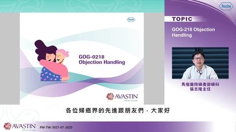 Thumbnail for entry 臨床醫師與您一同探討GOG-0218於卵巢癌病人治療效果後續分析