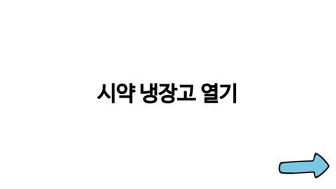 Thumbnail for entry cobas 6800_장비내 시약냉장고 열기