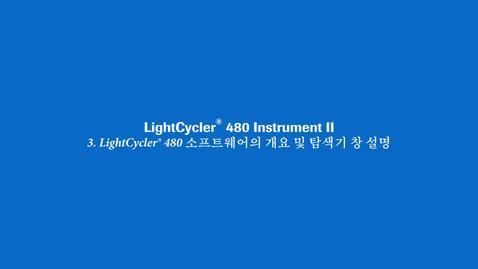 Thumbnail for entry LightCycler® 480 소프트웨어의 개요 및 탐색기 창 설명