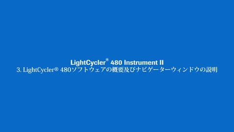 Thumbnail for entry LightCycler® 480ソフトウェアの概要及びナビゲーターウィンドウの説明