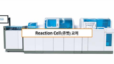 Thumbnail for entry [Pro] 10. reaction cell(큐벳) 교체(KR)