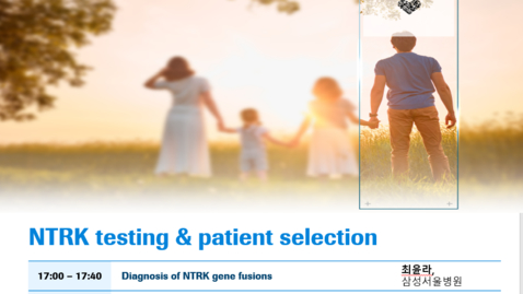 Thumbnail for entry NTRK Webinar - NTRK testing and patient selection